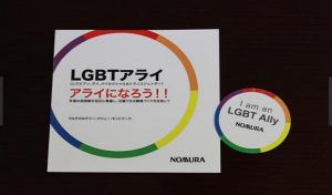 LGBTキャプチャ
