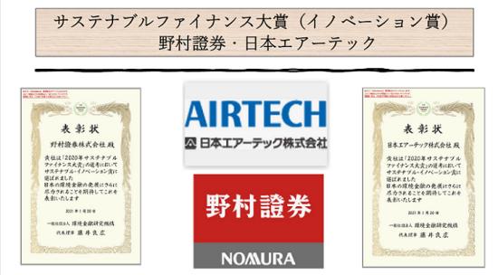 airtech001キャプチャ