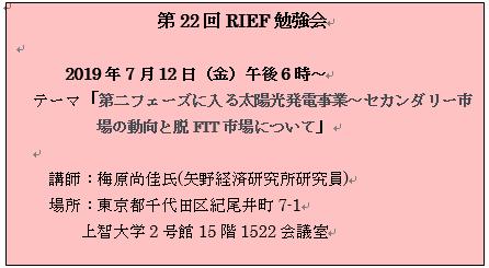 RIEF22キャプチャ