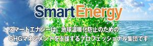 smartenergyキャプチャ