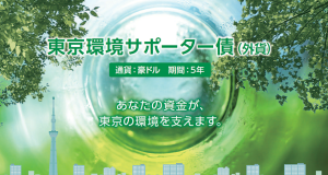 tokyogreenbondキャプチャ