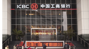Chinaindustrialbankキャプチャ
