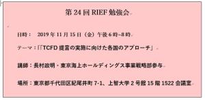 REIF24キャプチャ