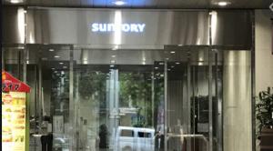 Suntory33キャプチャ