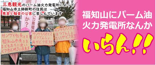 fukuchiyama002キャプチャ