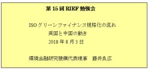 RIEF16キャプチャ