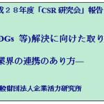 CSR研キャプチャ