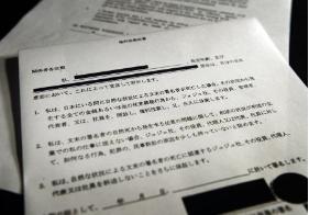 介護会社「寿寿」がフィリピン人女性を介護職員として採用する際に提出させていた誓約書のコピー