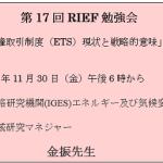 RIEF17キャプチャ