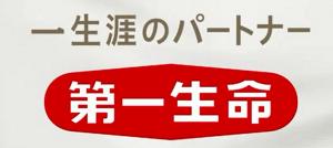 daiichiseimeiキャプチャ
