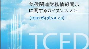TCFD001キャプチャ