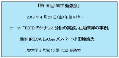 RIEF1キャプチャ