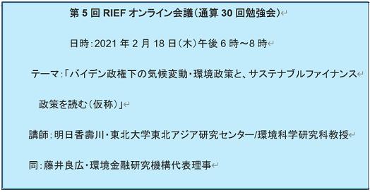 RIEF00111キャプチャ