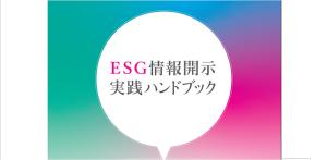ESG55キャプチャ