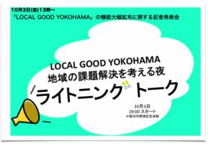 yokohamaスクリーンショット-2014-09-30-12_20_58-610x422