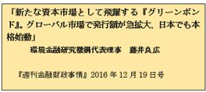 fujiigreenbondキャプチャ