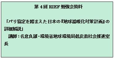 RIEF4キャプチャ