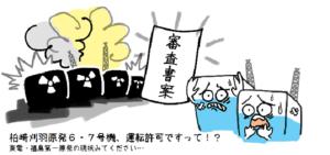 kashiwazakiキャプチャ