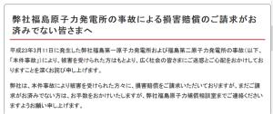 TEPCO1キャプチャ