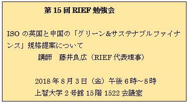 RIEF15キャプチャ