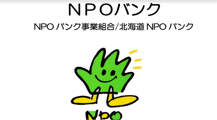 NPOBannk001キャプチャ
