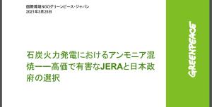 JERA002キャプチャ