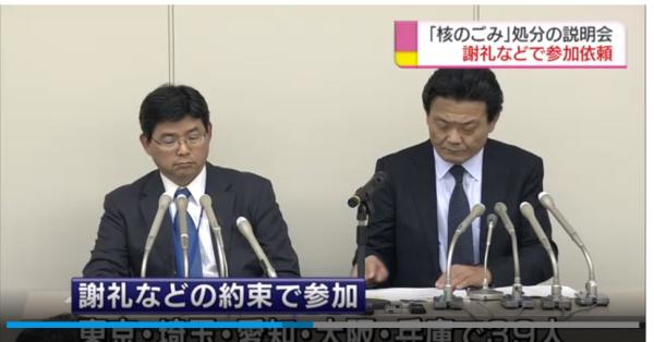 記者会見する原子力発電環境整備機構の中村稔専務理事(左)と宮沢宏之理事