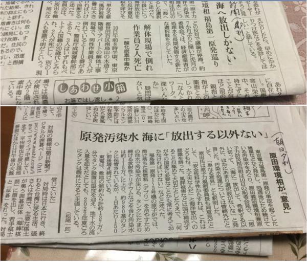原田氏の発言を報じた新聞の紹介(原田氏のFacebookより)