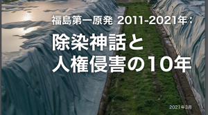 fukushima001キャプチャ