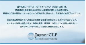 Japan CLPキャプチャ