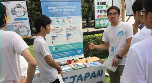 350.org Japanの活動風景