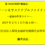 RIEF18キャプチャ