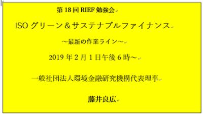 RIEF18キャプチャ