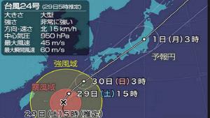 taifuuキャプチャ