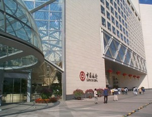 中国の代表的な銀行(Bank of China)