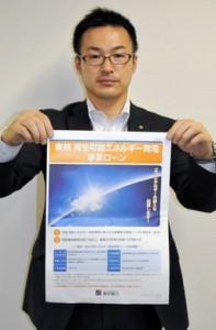 発電事業者向けローンを紹介する東邦銀行の佐藤さん