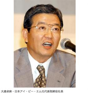 大歳卓麻・日本アイ・ビー・エム元代表取締役社長