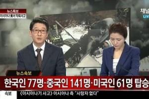 韓国のニュース番組「チャンネルA」 .