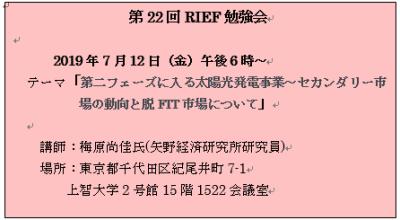 RIEF08aeede64452595c8142af3cffab352c