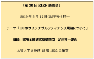 RIEF20meeting