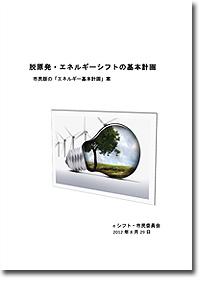 WWFcitzenenergy