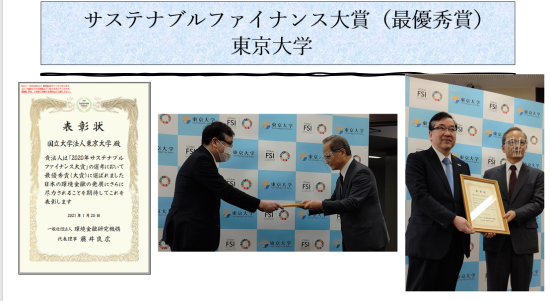 オンライン表彰式に先立って東京大学で実施した個別の表彰状授与の様子(受賞者㊧は五神真総長、右は環境金融研究機構の藤井良広代表理事)