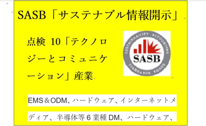 SASB10TCキャプチャ
