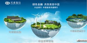 China Industrial Bankキャプチャ
