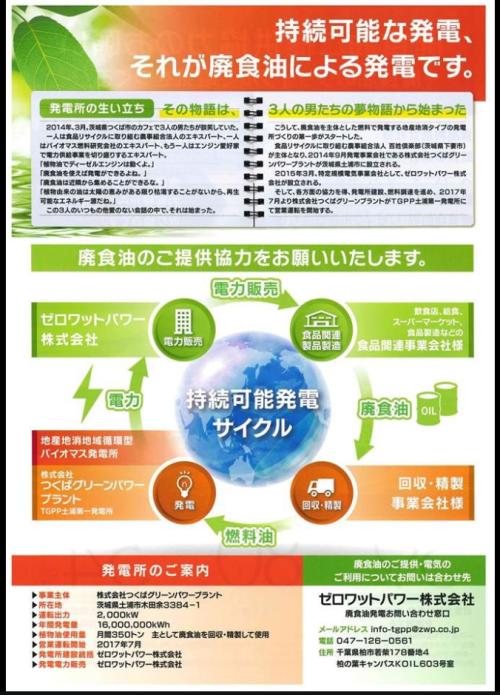 tsuchiura3キャプチャ
