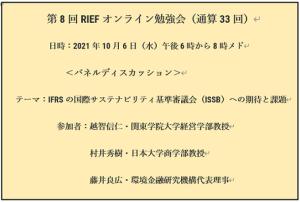 Rief002キャプチャ