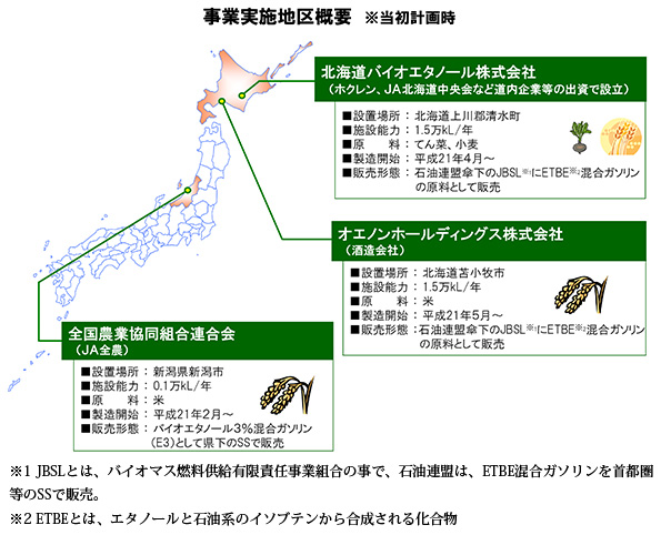 bioenergy20140512_006_