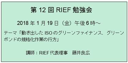 rief12キャプチャ