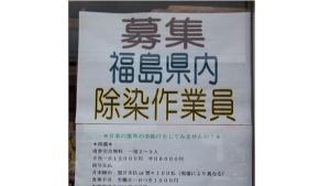 fukushimalaborキャプチャ