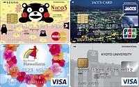 各社が取り扱う寄付機能付きカード。(左上から時計回りに)「VIASOカード(くまモンデザイン)」(三菱UFJニコス)、「はこだてカード」(ジャックス)、「京都大学カード」(三井住友カード)、「スパリゾートハワイアンズカード」(オリエントコーポレーション)